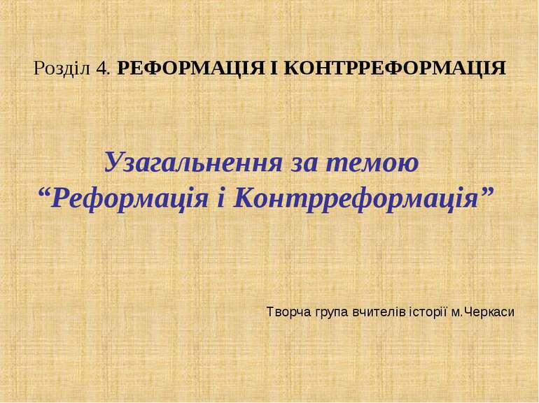 """Розділ 4. РЕФОРМАЦІЯ І КОНТРРЕФОРМАЦІЯ Узагальнення за темою """"Реформація і Ко..."""