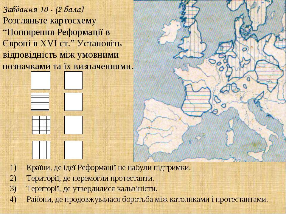 """Завдання 10 - (2 бала) Розгляньте картосхему """"Поширення Реформації в Європі в..."""