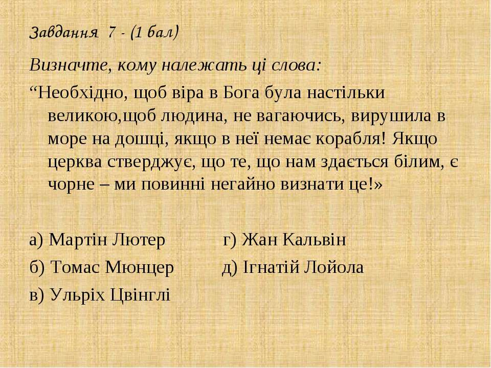 """Завдання 7 - (1 бал) Визначте, кому належать ці слова: """"Необхідно, щоб віра в..."""