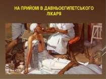НА ПРИЙОМІ В ДАВНЬОЄГИПЕТСЬКОГО ЛІКАРЯ