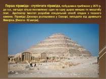 Перша піраміда - ступінчата піраміда, побудована приблизно у 2670 р. до н.е.,...