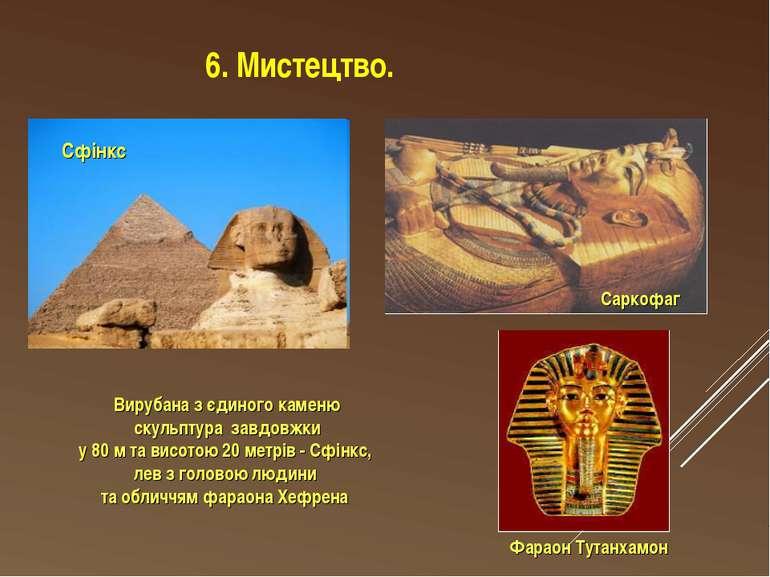 Саркофаг Вирубана з єдиного каменю скульптура завдовжки у 80 м та висотою 20 ...