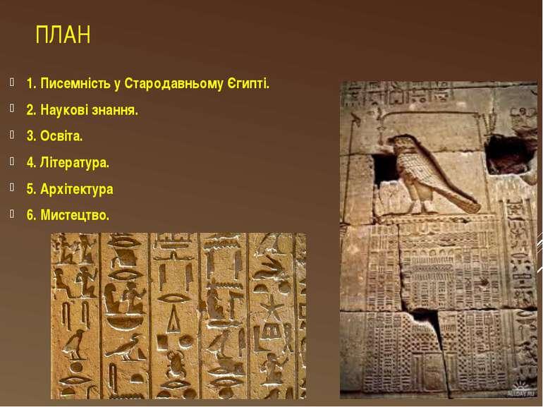 ПЛАН 1. Писемність у Стародавньому Єгипті. 2. Наукові знання. 3. Освіта. 4. Л...