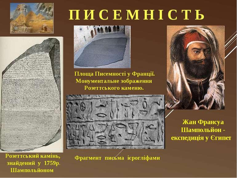 П И С Е М Н І С Т Ь Розеттський камінь, знайдений у 1759р. Шампольйоном Жан Ф...