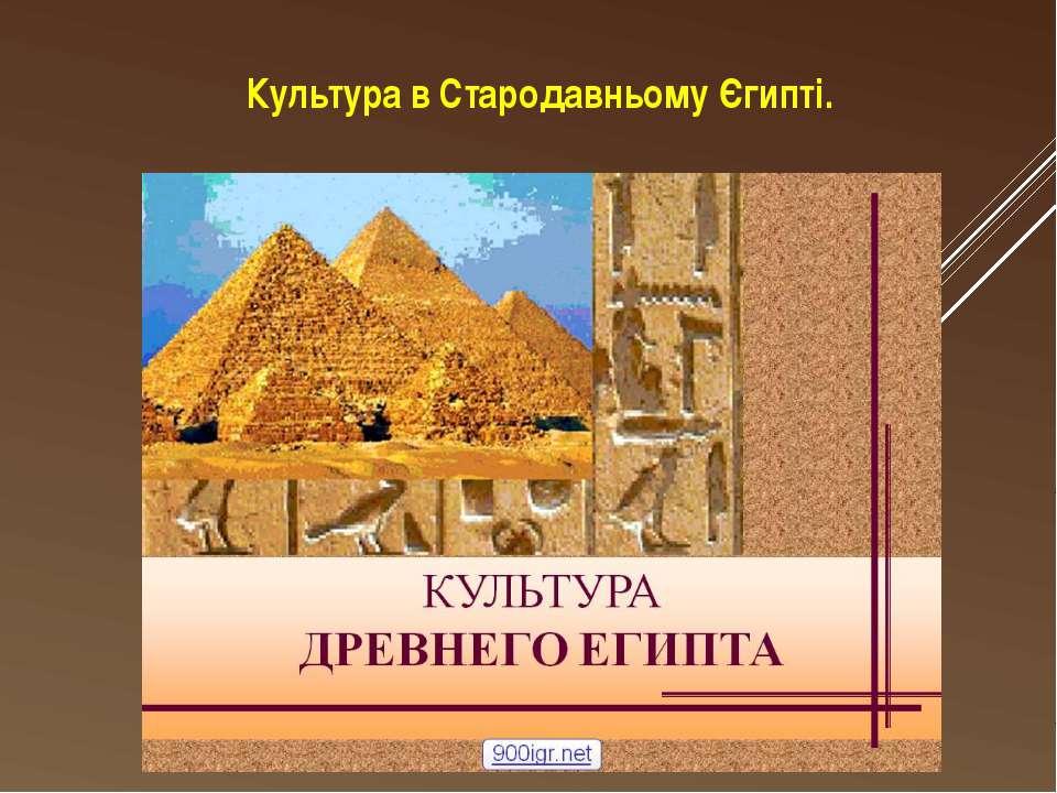 Культура в Стародавньому Єгипті.