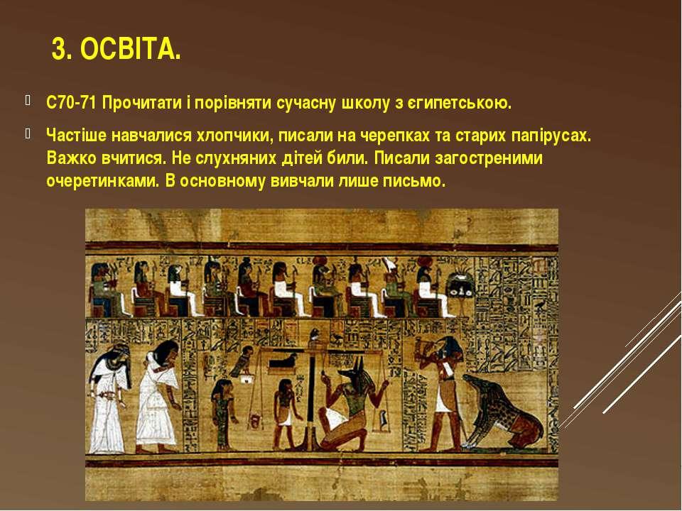 3. ОСВІТА. С70-71 Прочитати і порівняти сучасну школу з єгипетською. Частіше ...