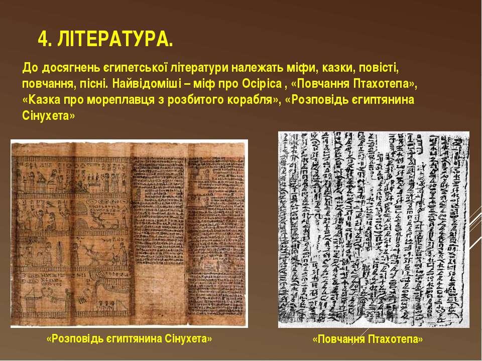 4. ЛІТЕРАТУРА. До досягнень єгипетської літератури належать міфи, казки, пові...