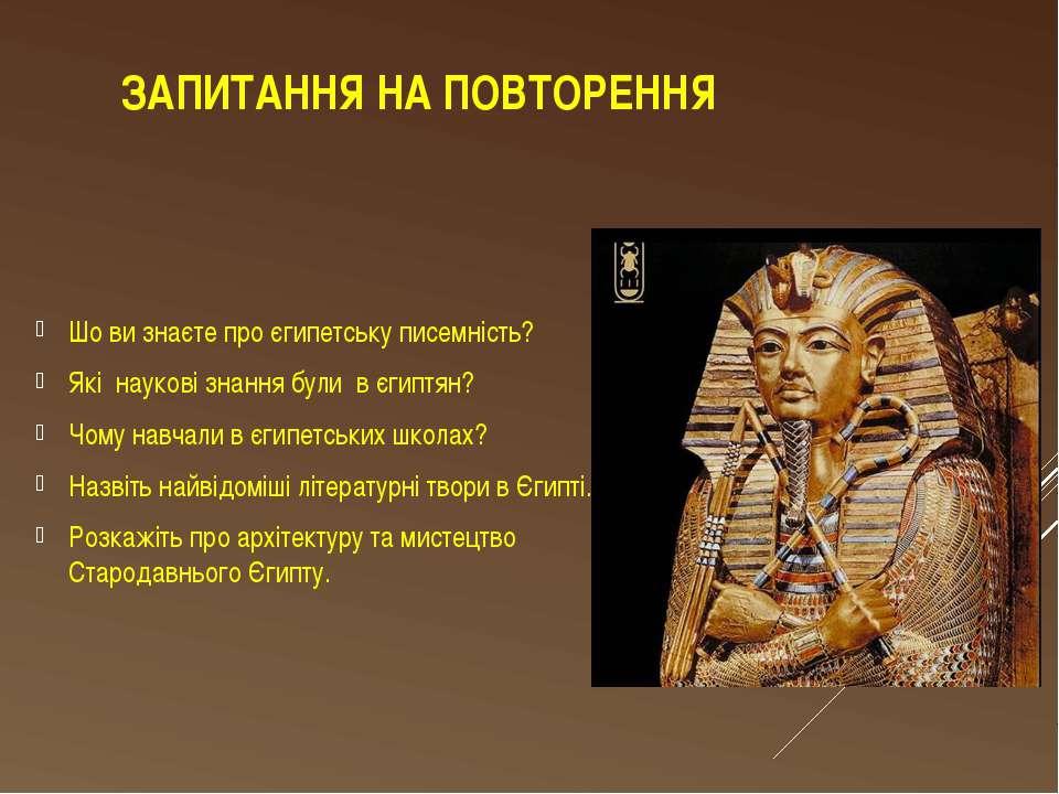 ЗАПИТАННЯ НА ПОВТОРЕННЯ Шо ви знаєте про єгипетську писемність? Які наукові з...