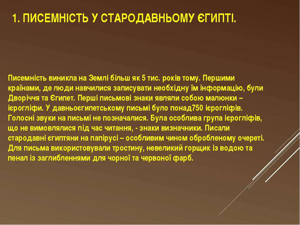 1. ПИСЕМНІСТЬ У СТАРОДАВНЬОМУ ЄГИПТІ. Писемність виникла на Землі більш як 5 ...