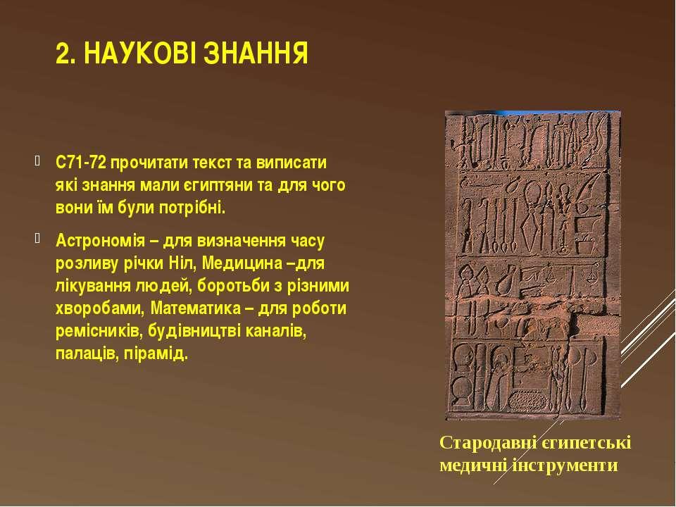2. НАУКОВІ ЗНАННЯ С71-72 прочитати текст та виписати які знання мали єгиптяни...