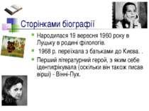 Сторінками біографії Народилася 19 вересня 1960 року в Луцьку в родині філоло...
