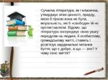 Сучасна література, як і класична, утверджує вічні цінності, правду, якою б г...