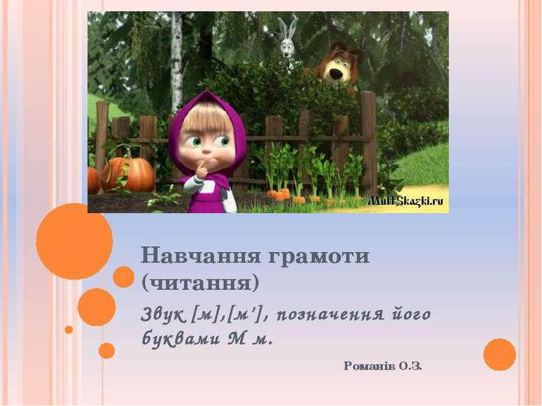 Навчання грамоти (читання) Звук [м],[м'], позначення його буквами М м. Романі...