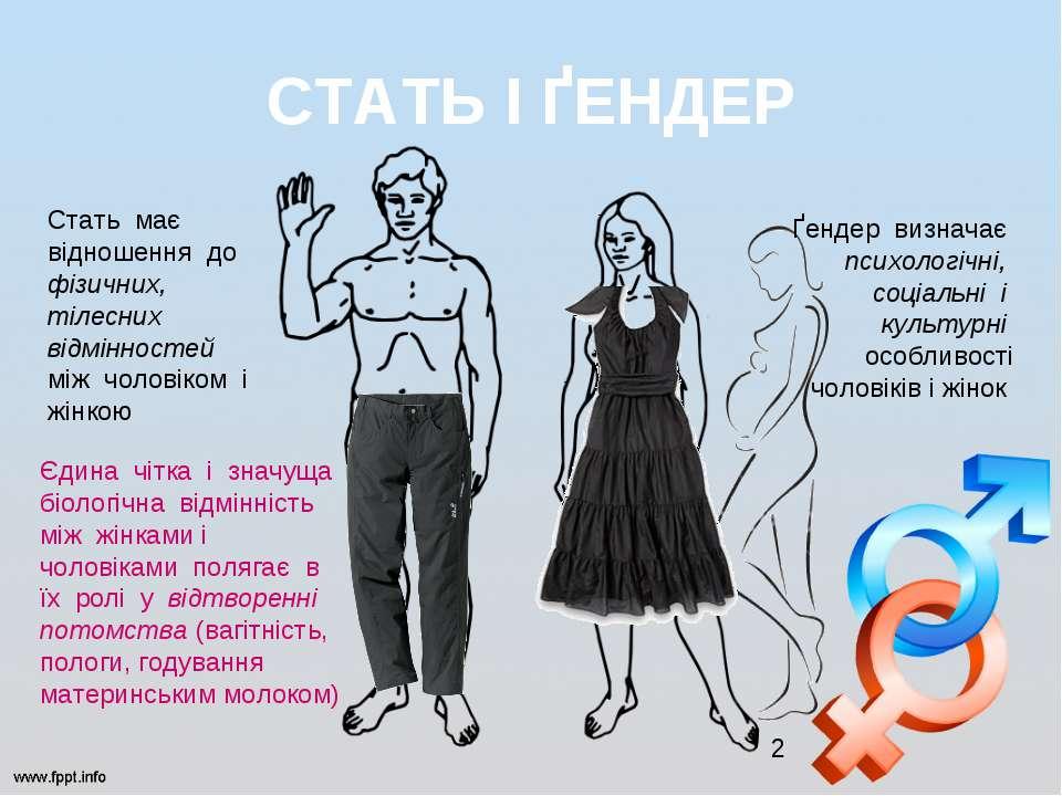 СТАТЬ І ҐЕНДЕР Стать має відношення до фізичних, тілесних відмінностей між чо...