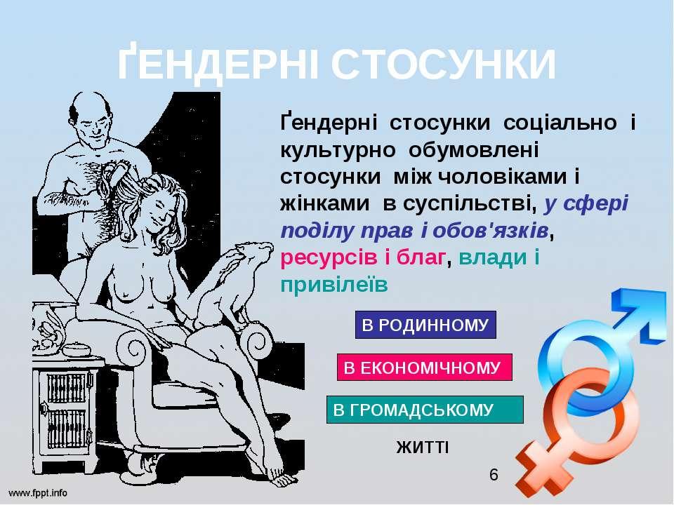ҐЕНДЕРНІ СТОСУНКИ Ґендерні стосунки соціально і культурно обумовлені стосунки...