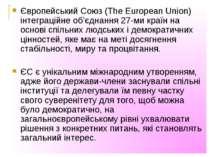 Європейський Союз (The European Union) інтеграційне об'єднання 27-ми країн на...