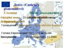 Девіз: (Єдність у різноманітті) Столиця Місце знаходження Єврокомісії — Брюсе...
