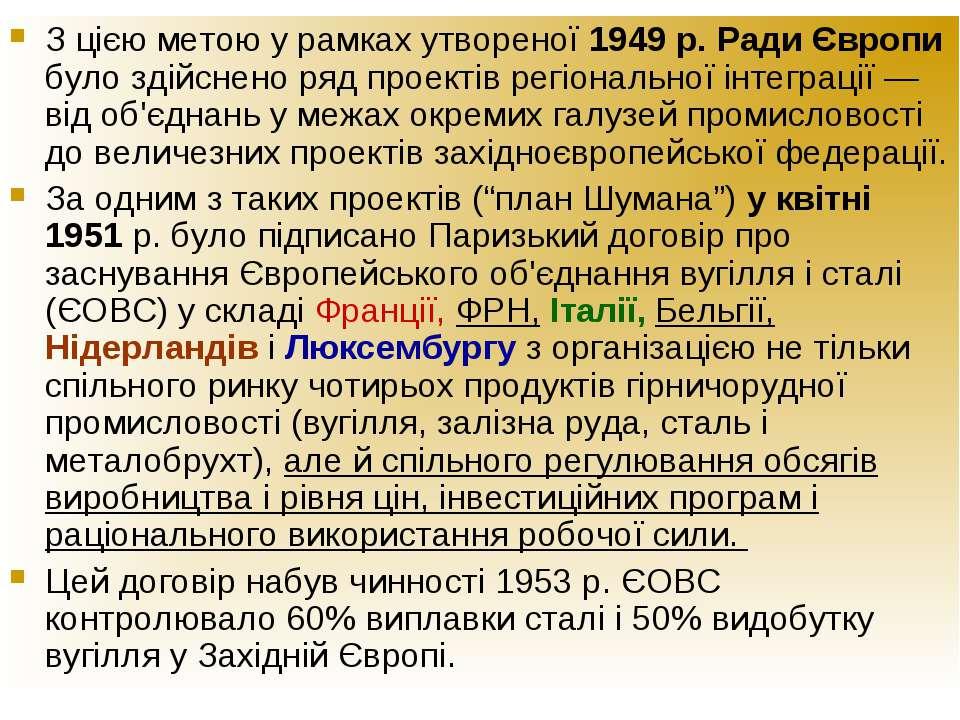З цією метою у рамках утвореної 1949 р. Ради Європи було здійснено ряд проект...