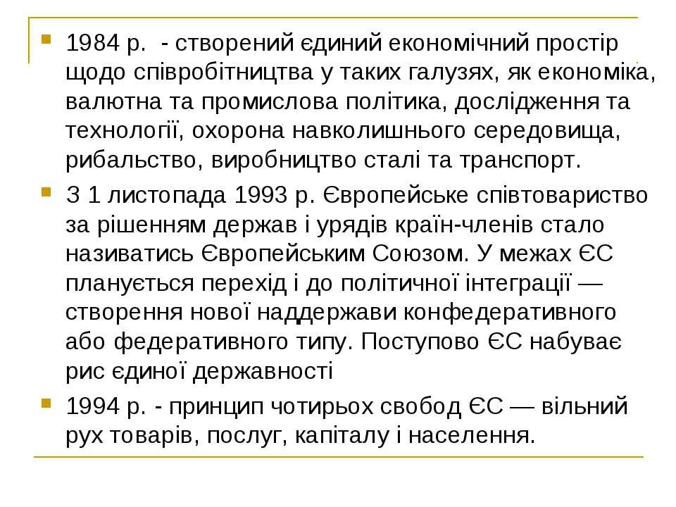 1984 р. - створений єдиний економічний простір щодо співробітництва у таких г...