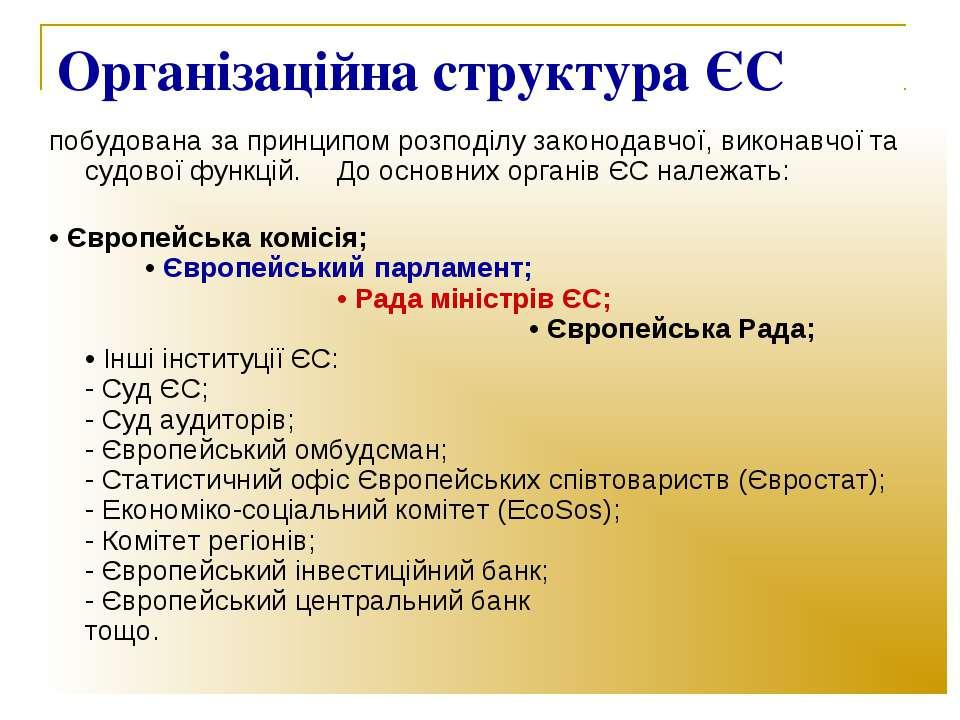 Організаційна структура ЄС побудована за принципом розподілу законодавчої, ви...