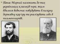 Панас Мирний належить до тих українських класиків пера, яким вдалося водночас...