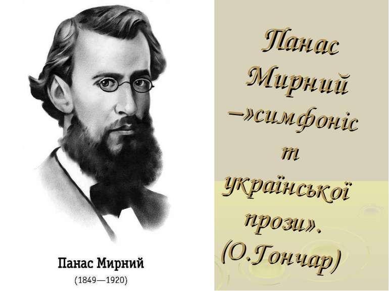 Панас Мирний –»симфоніст української прози». (О.Гончар)