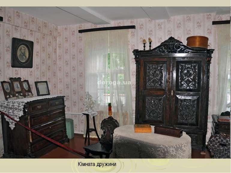 Кімната дружини