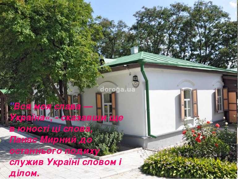 """Вся моя слава — Україна«, - сказавши ще в юності ці слова, Панас Мирний до о..."