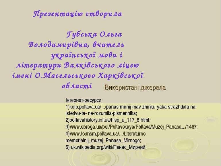 Презентацію створила Губська Ольга Володимирівна, вчитель української мови і ...