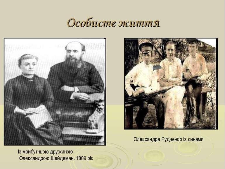 Особисте життя Із майбутньою дружиною Олександрою Шейдеман. 1889 рік Олександ...