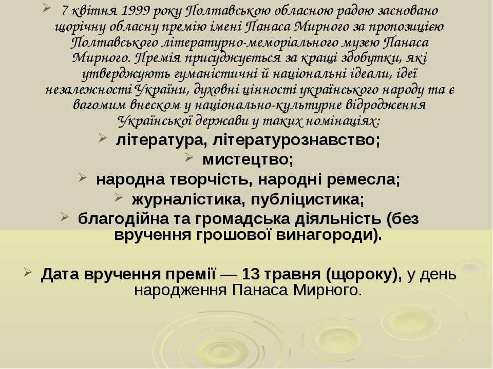 7 квітня 1999 року Полтавською обласною радою засновано щорічну обласну премі...