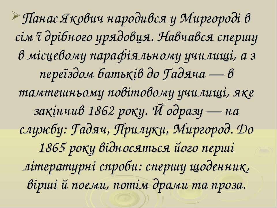 Панас Якович народився у Миргороді в сім'ї дрібного урядовця. Навчався спершу...
