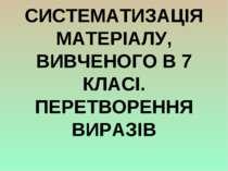 ПОВТОРЕННЯ ТА СИСТЕМАТИЗАЦІЯ МАТЕРІАЛУ, ВИВЧЕНОГО В 7 КЛАСІ. ПЕРЕТВОРЕННЯ ВИР...