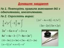 Домашнє завдання № 1. Повторіть правила виконання дій з одночленами, многочле...