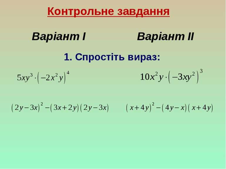 Контрольне завдання 1. Спростіть вираз: Варіант І Варіант ІІ