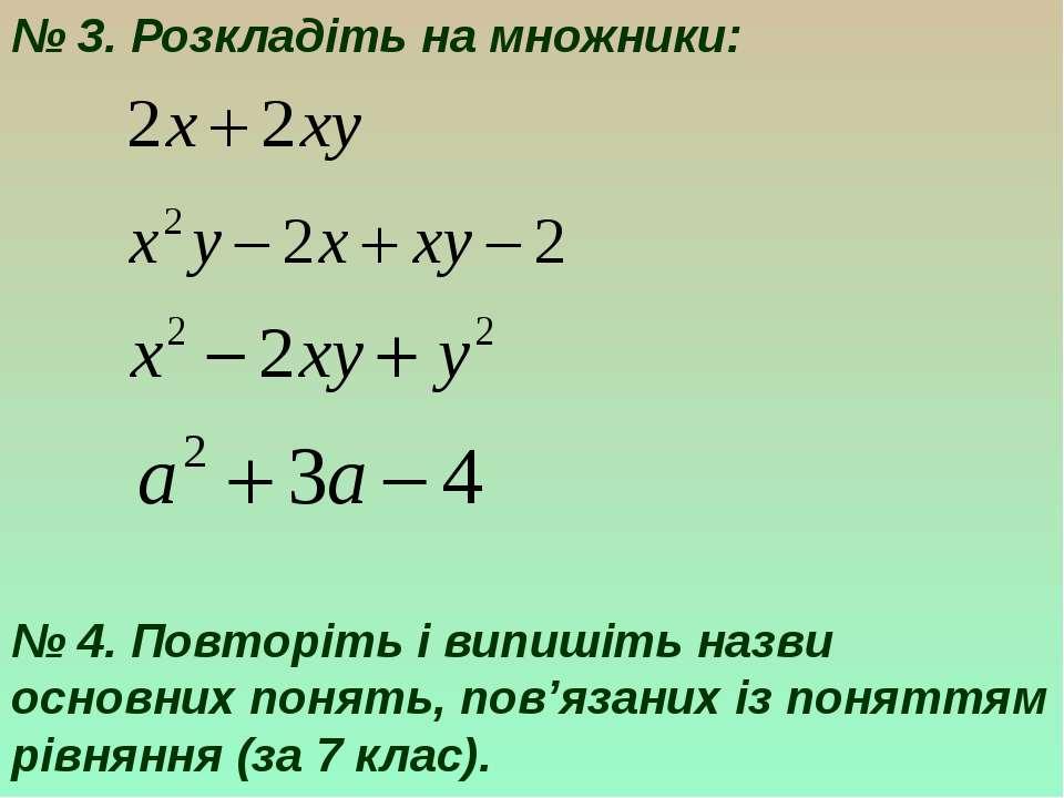 № 3. Розкладіть на множники: № 4. Повторіть і випишіть назви основних понять,...