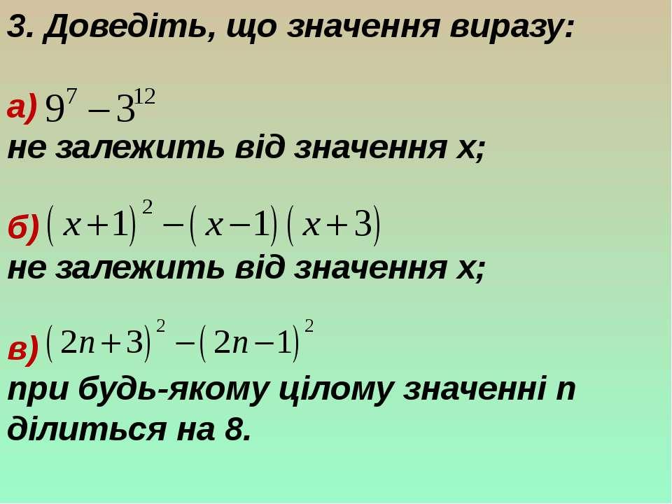 3. Доведіть, що значення виразу: а) не залежить від значення x; б) не залежит...