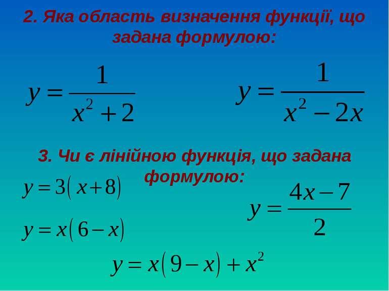 2. Яка область визначення функції, що задана формулою: 3. Чи є лінійною функц...