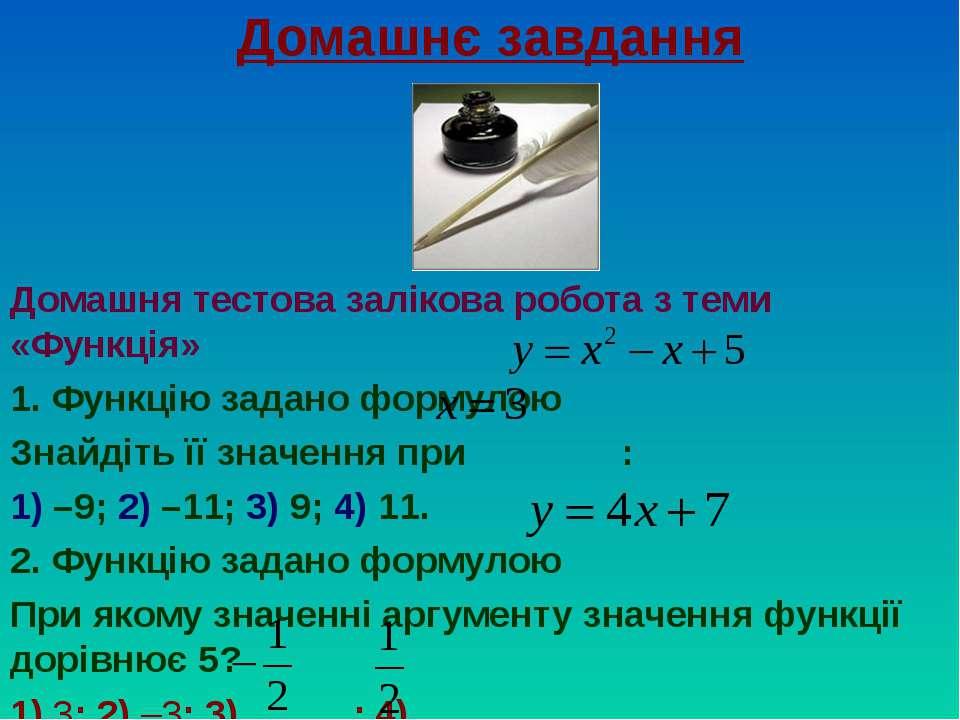 Домашнє завдання Домашня тестова залікова робота з теми «Функція» 1. Функцію ...