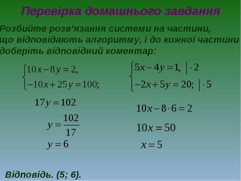 Перевірка домашнього завдання Розбийте розв'язання системи на частини, що від...