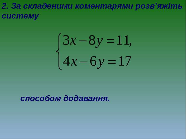 2. За складеними коментарями розв'яжіть систему способом додавання.