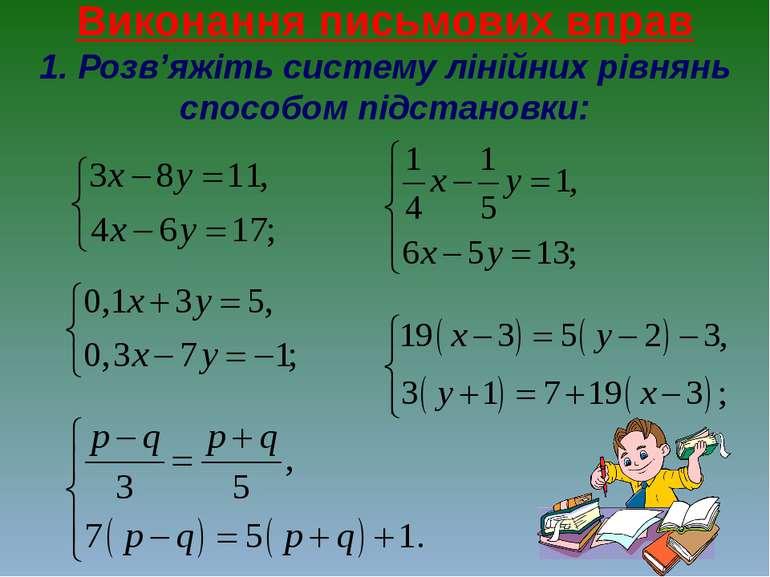 Виконання письмових вправ 1. Розв'яжіть систему лінійних рівнянь способом під...