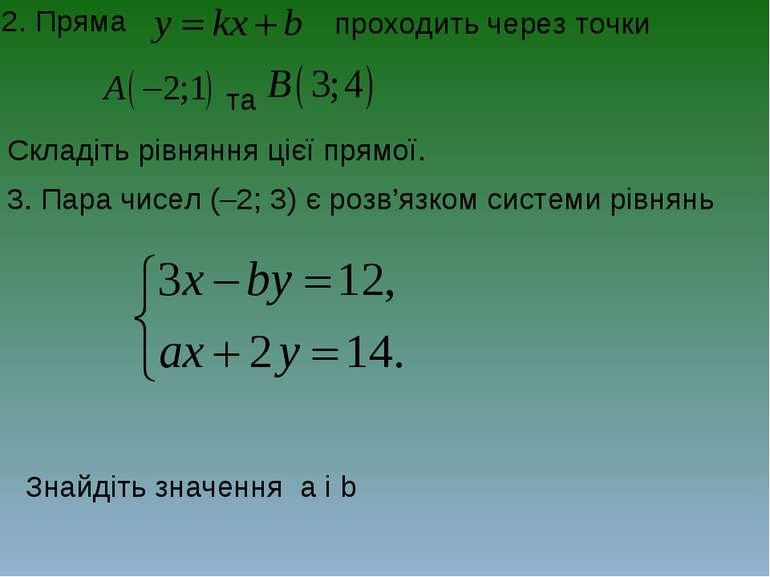 2. Пряма проходить через точки та Складіть рівняння цієї прямої. 3. Пара чисе...