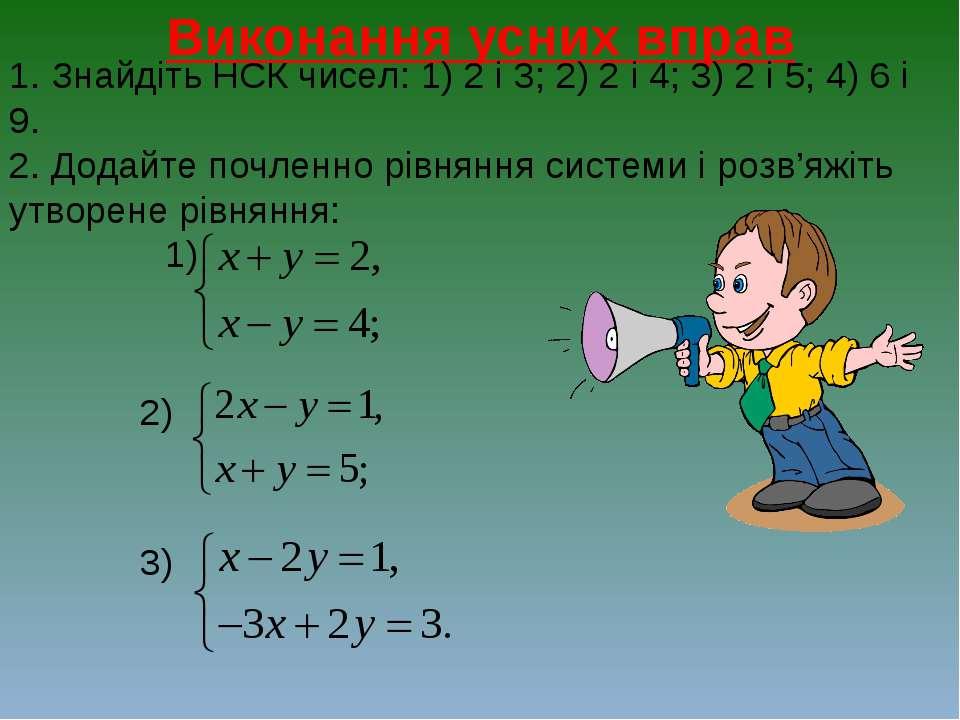 Виконання усних вправ 1. Знайдіть НСК чисел: 1) 2 і 3; 2) 2 і 4; 3) 2 і 5; 4)...