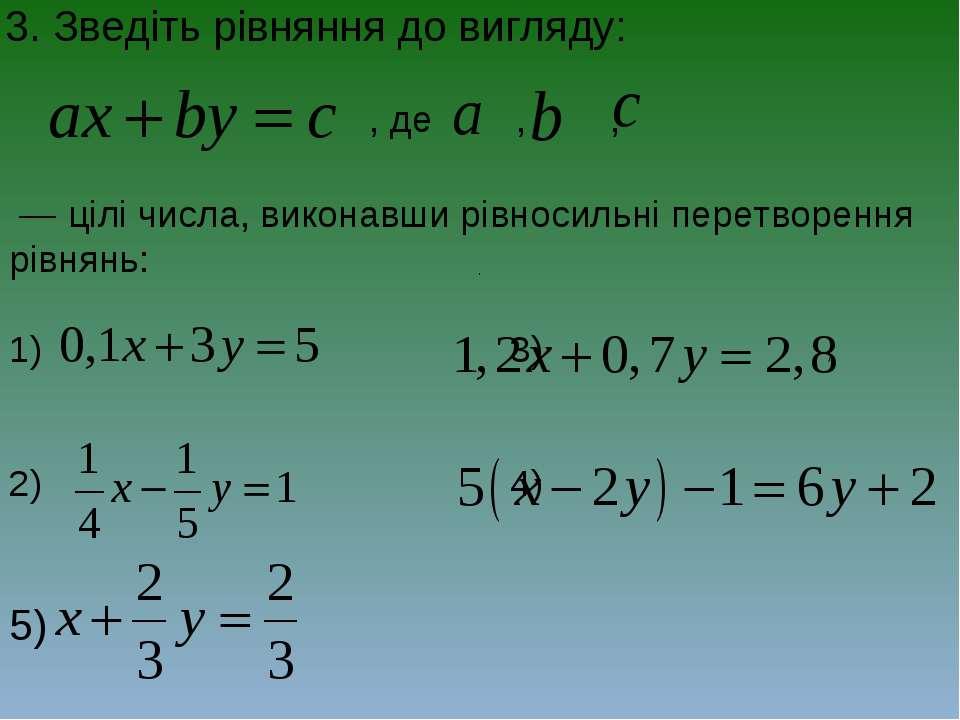 3. Зведіть рівняння до вигляду: , де , , , — цілі числа, виконавши рівносильн...