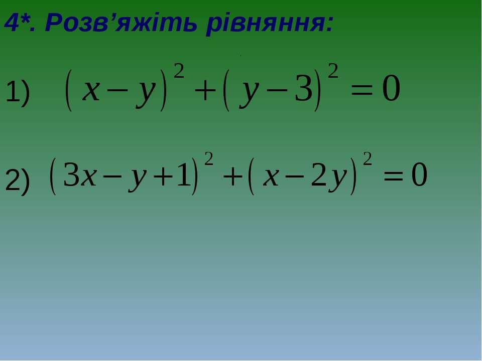 4*. Розв'яжіть рівняння: 1) 2) .