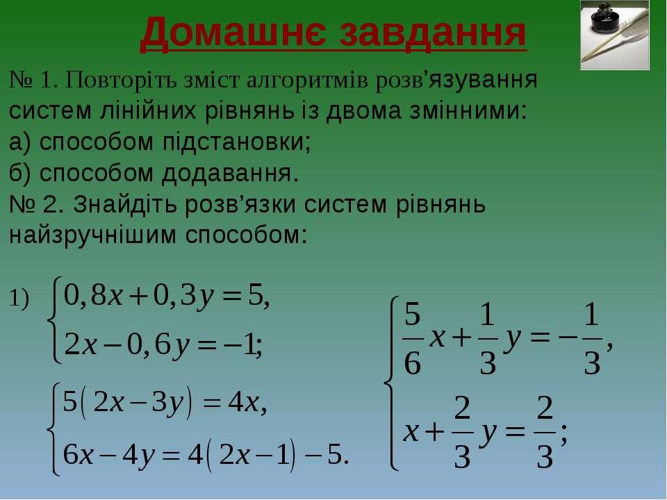 Домашнє завдання № 1. Повторіть зміст алгоритмів розв'язування систем лінійни...