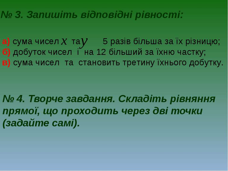 № 4. Творче завдання. Складіть рівняння прямої, що проходить через дві точки ...