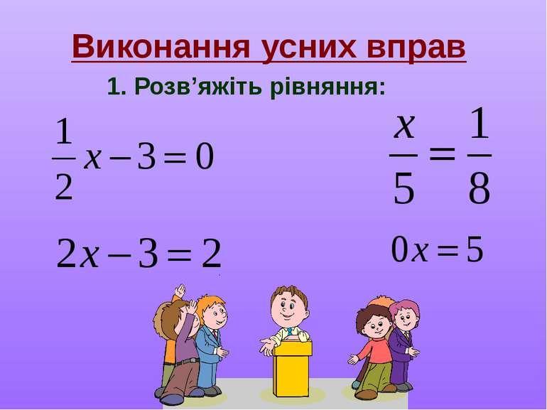 Виконання усних вправ 1. Розв'яжіть рівняння: .