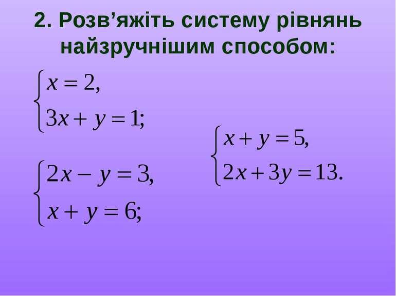 2. Розв'яжіть систему рівнянь найзручнішим способом: